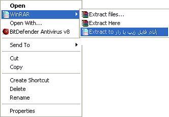 آموزش فایل زیپ یا رار