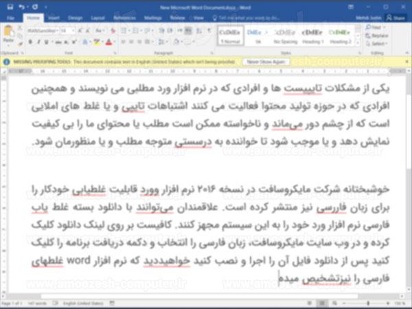 persian-spelling