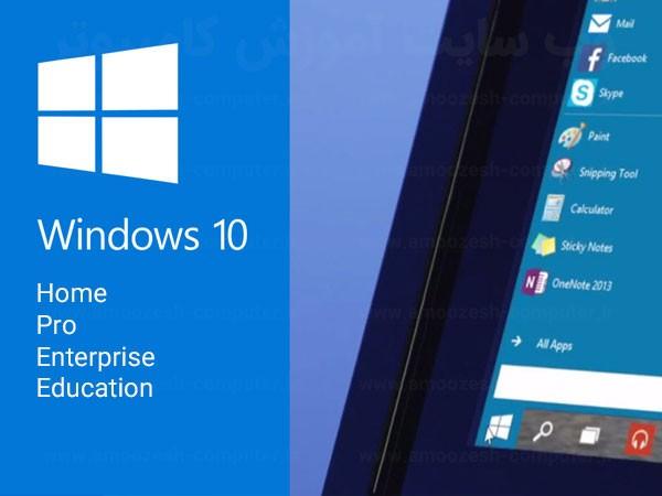 نسخه های ویندوز 10